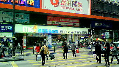 MK1 Super Digital Mall Hong Kong
