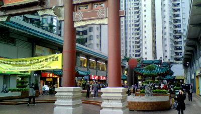 Aberdeen Centre mall in Hong Kong
